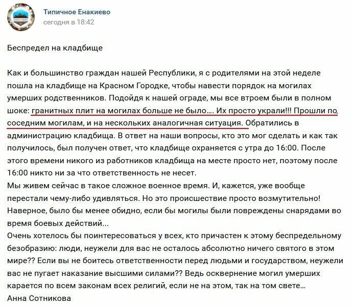 Несколькими фото в сети показали всю суть ДНР, фото-1