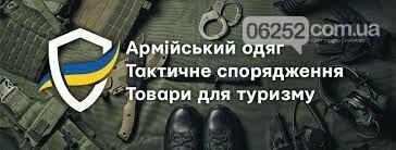 Широкий вибір військового одягу та високої якості тактичного взуття й іншу амуніцію від надійних виробників шукайте в асортименті інтернет..., фото-2