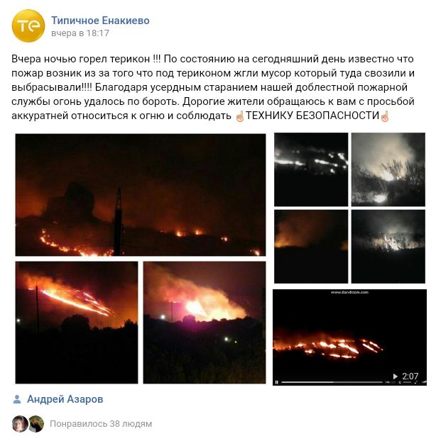 """В Енакиево """"проснулся вулкан"""", фото-1"""