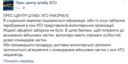 Штаб АТО опроверг информацию о запрете волонтерам находиться на Донбассе, фото-1
