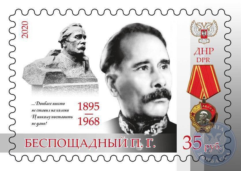 К юбилею выдающегося шахтерского поэта Павла Беспощадного «Почта Донбасса» выпустила марку и конверт , фото-1