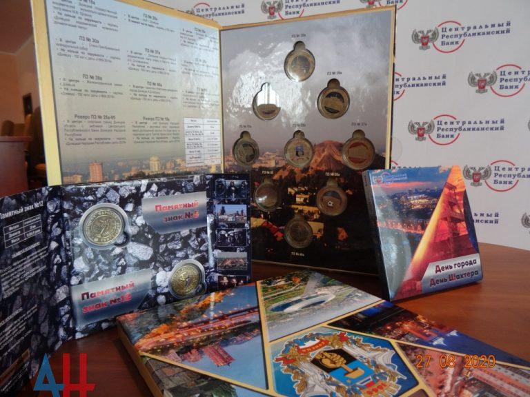 Ко Дню города и Дню шахтера центробанк ДНР презентовал в Донецке два альбома с памятными знаками, фото-1