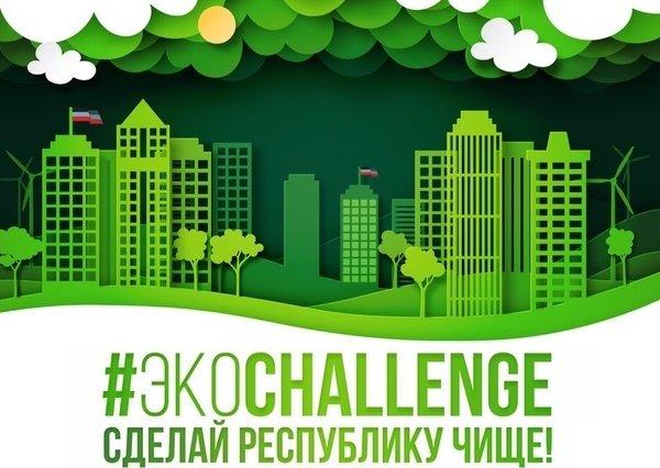 Масштабный эко-челлендж объявлен в ДНР, фото-1