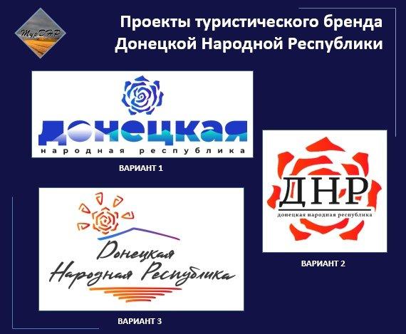 До 15 октября продлится голосование за лучший логотип турбренда ДНР, фото-1