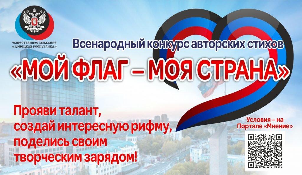 На всенародный конкурс ко дню флага ДНР поступило более 250 стихотворений, фото-1