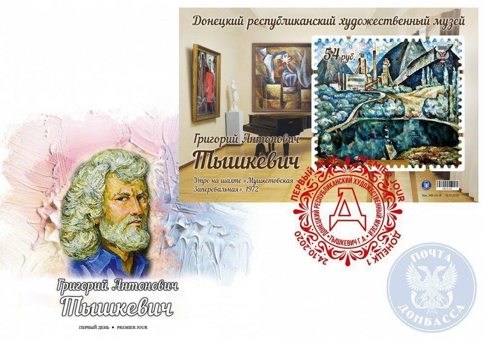 К 80-летию донецкого художника Григория Тышкевича «Почта Донбасса» выпустила конверт и марку , фото-1