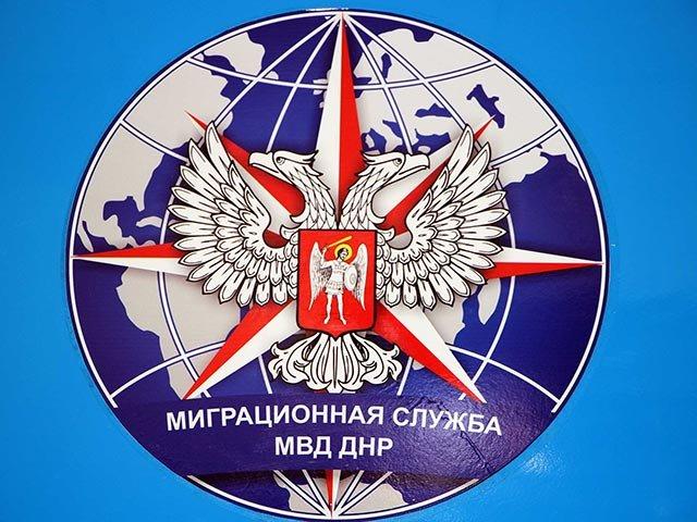 У миграционной службы МВД ДНР изменился график приема , фото-1