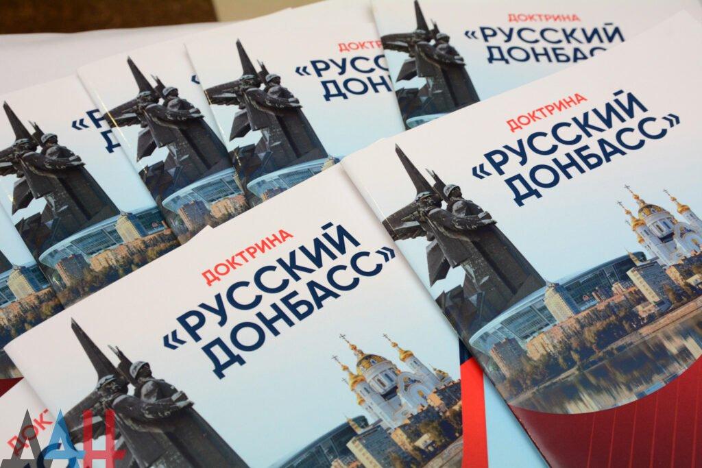 Общественные обсуждения о реализации доктрины «Русский Донбасс» начались в ДНР , фото-1
