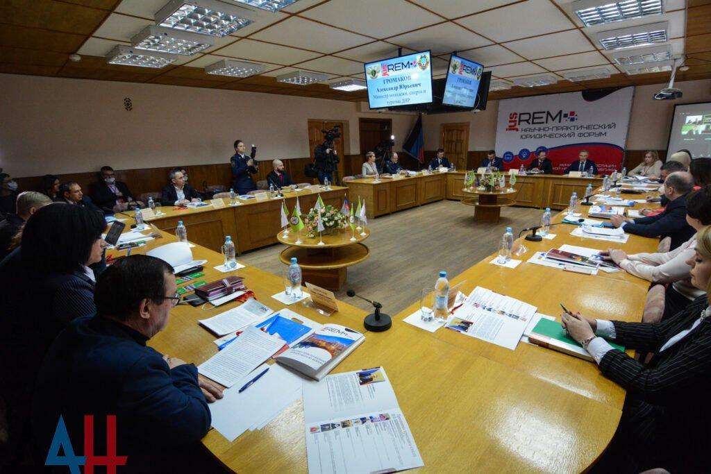 Специалистов в области права из ряда стран объединил юридический форум в ДНР, фото-1
