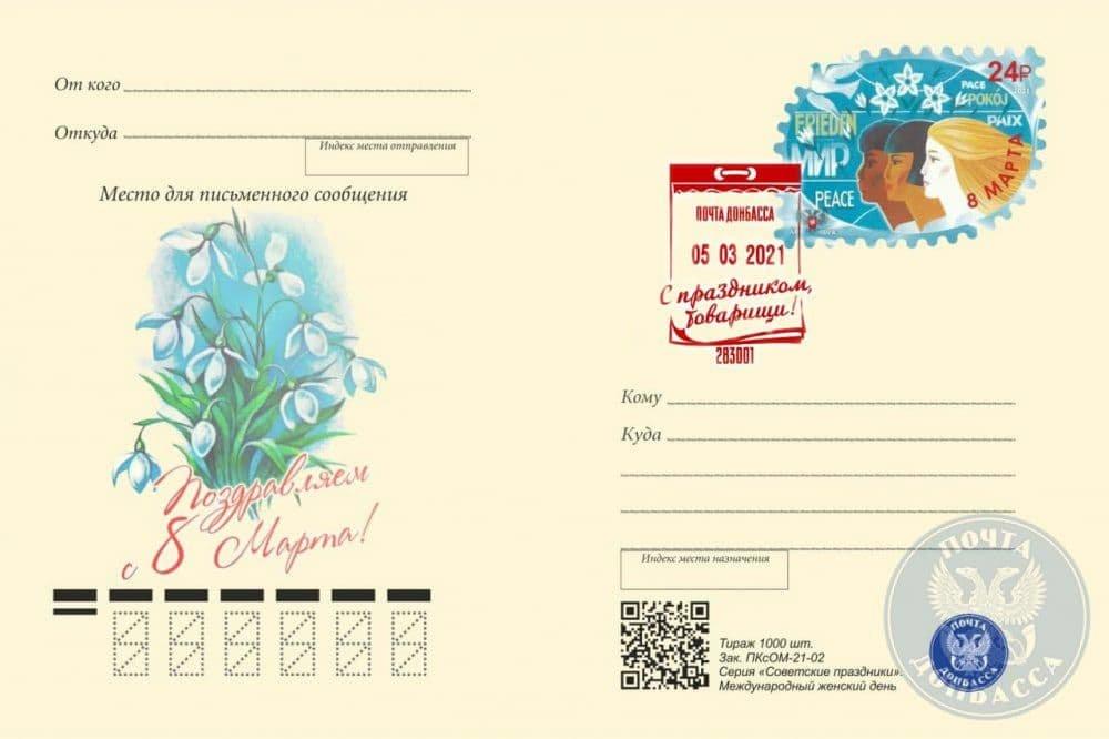 В ДНР к 8 марта выпустили почтовую карточку стилизованную под советскую эпоху , фото-1