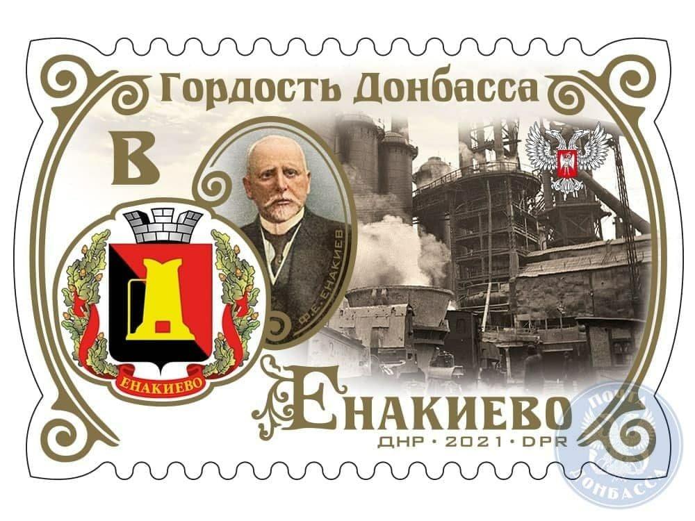 Филателистическую серию «Гордость Донбасса» продолжила марка посвященная Енакиево , фото-1