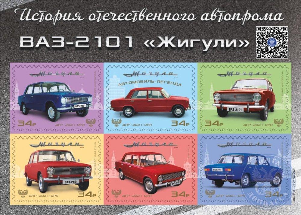 Марки и конверт с изображением легендарной «копейки» выпустила «Почта Донбасса», фото-1