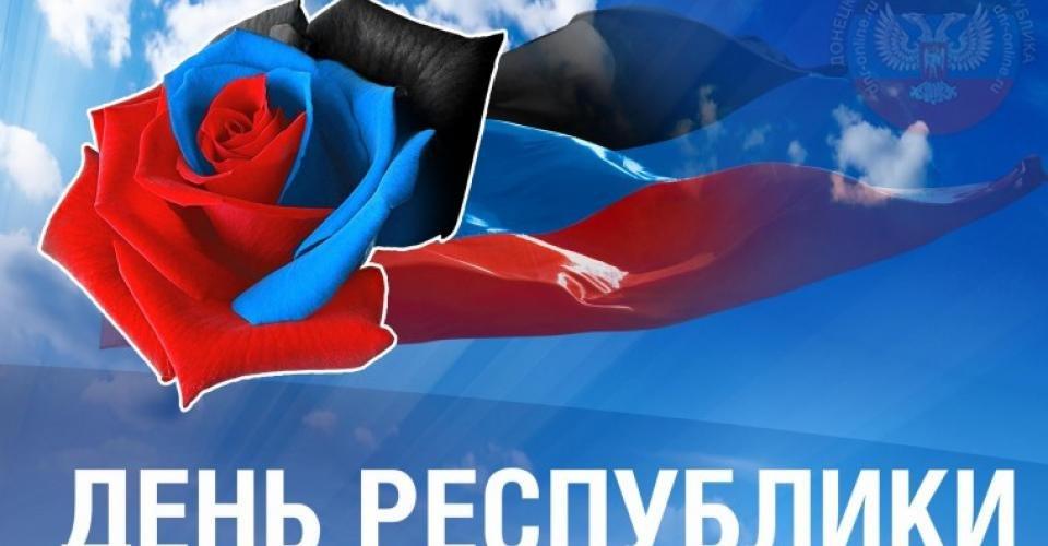 С приема иностранных делегаций начнется празднование Дня Республики в ДНР , фото-1