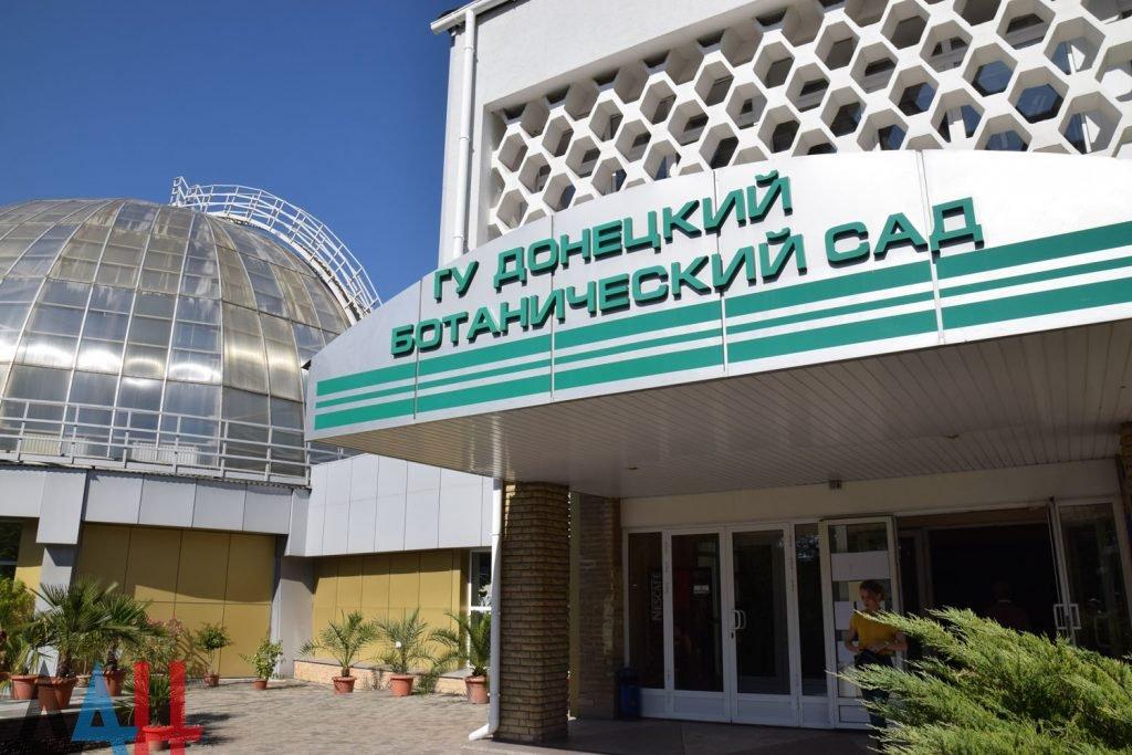 В столичном ботаническом саду в июне пройдет литературный круиз для детей ДНР , фото-1
