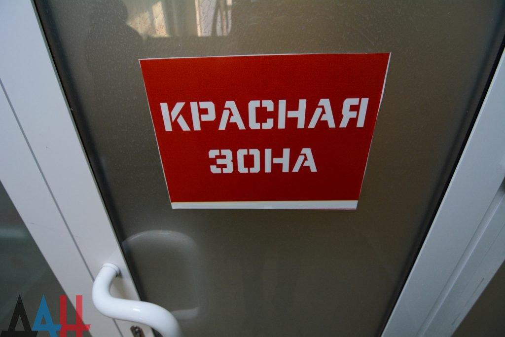 В ДНР за сутки зарегистрированы почти 120 новых случаев COVID-19, фото-1