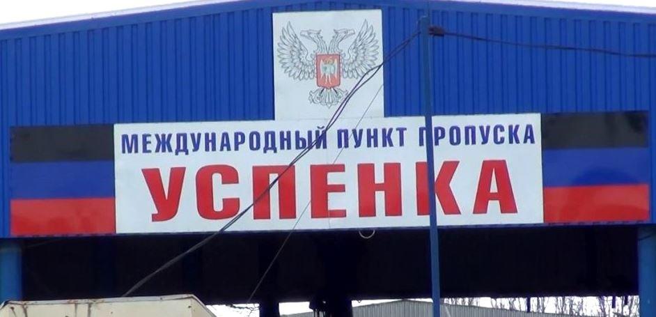 Выезд в Россию из-за ситуации с COVID-19 не планируется ограничивать в ДНР , фото-1