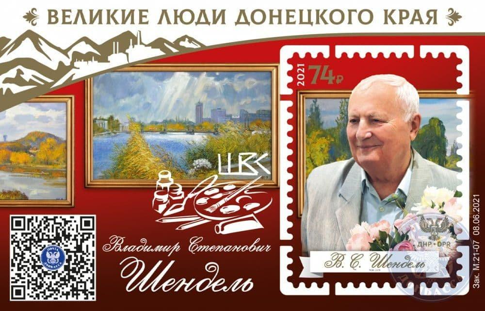 Народному художнику Украины марку и почтовый блок посвятила «Почта Донбасса» , фото-1