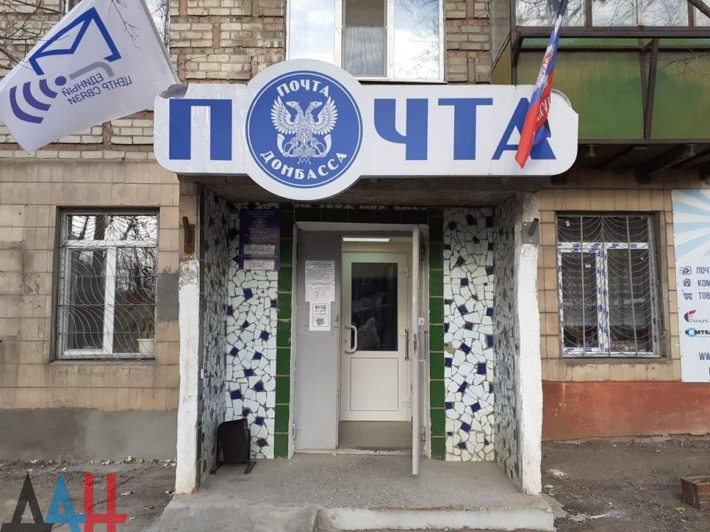 Почти 250 отделений на территории ДНР открыла «Почта Донбасса» с декабря 2014 года, фото-1