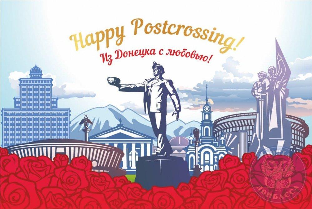 В честь 16-летия международного проекта Postcrossing «Почта Донбасса» выпустила открытку и марку, фото-1